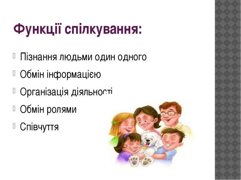 Функції спілкування: Пізнання людьми один одного Обмін інформацією Організаці...