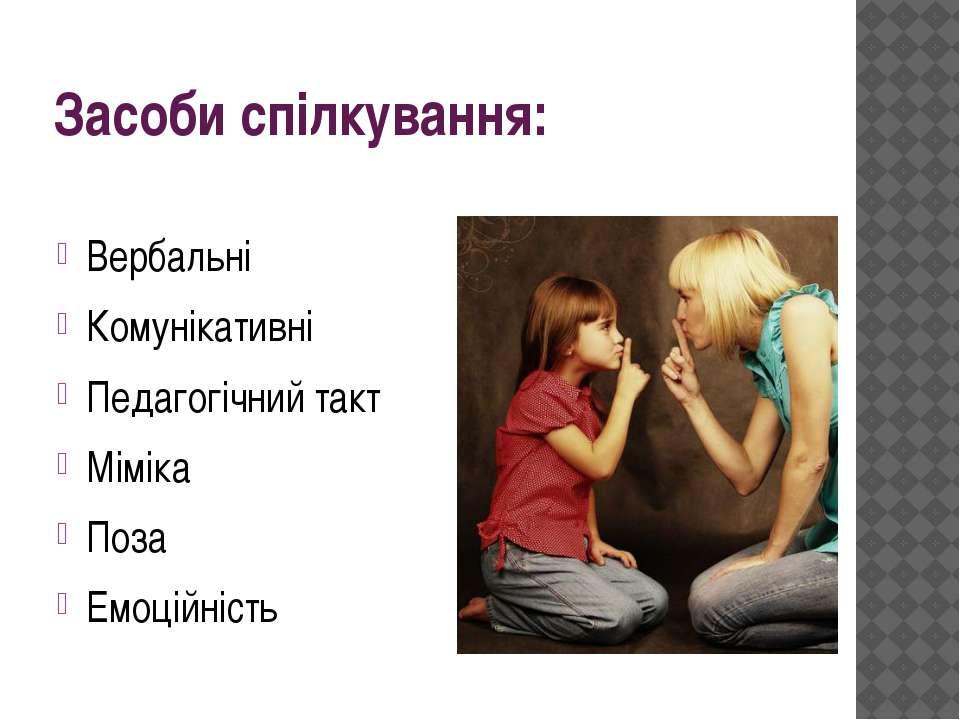 Засоби спілкування: Вербальні Комунікативні Педагогічний такт Міміка Поза Емо...