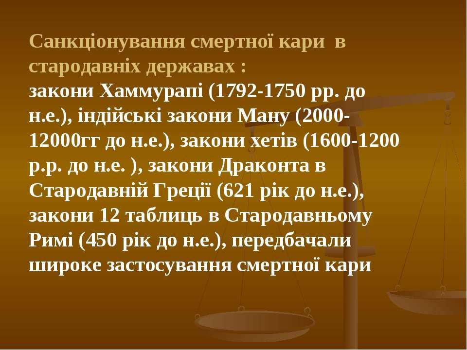 Санкціонування смертної кари в стародавніх державах : закони Хаммурапі (1792-...