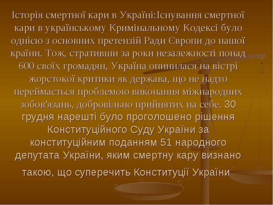 Історія смертної кари в Україні:Існування смертної кари в українському Кримін...