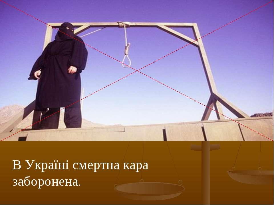 В Україні смертна кара заборонена.