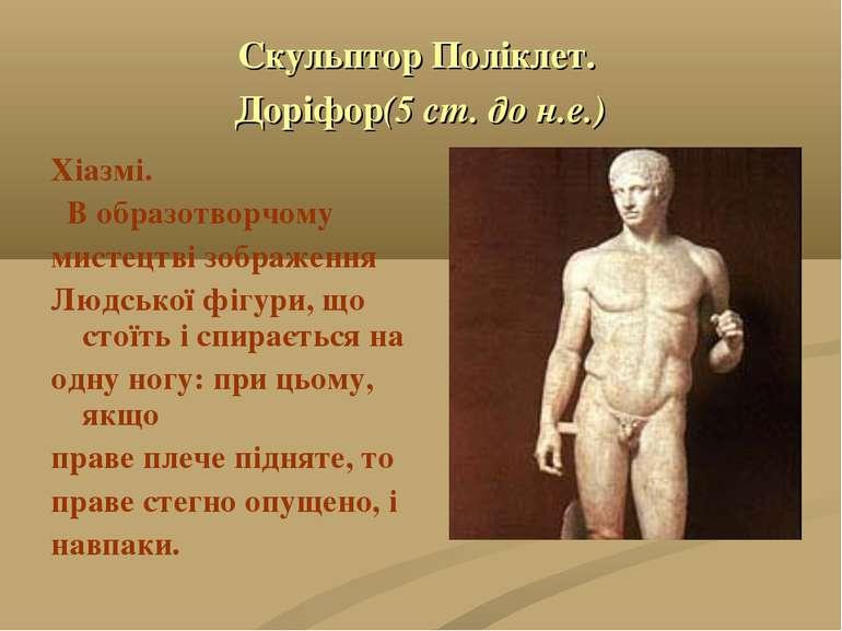 Скульптор Поліклет. Доріфор(5 ст. до н.е.) Хіазмі.  В образотворчому мистецт...