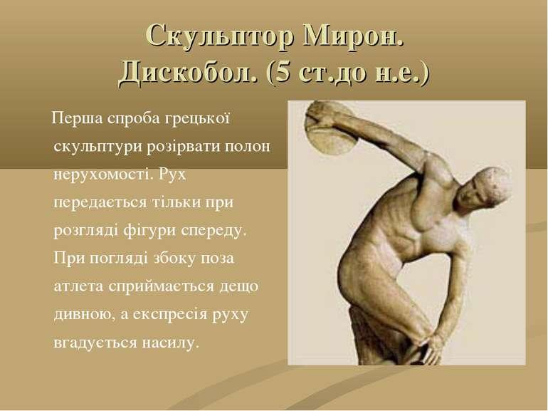 Скульптор Мирон. Дискобол. (5 ст.до н.е.) Перша спроба грецької скульптури ро...
