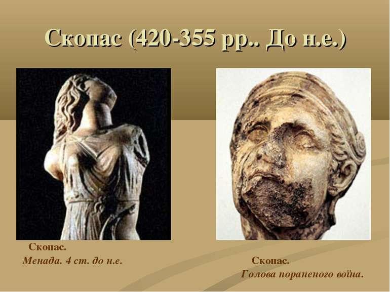 Скопас (420-355 рр.. До н.е.) Скопас. Менада. 4 ст. до н.е. Скопас. Голова по...