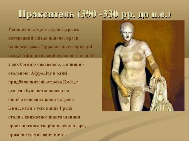 Пракситель (390 -330 рр. до н.е.) Увійшов в історію скульптури як натхненний ...