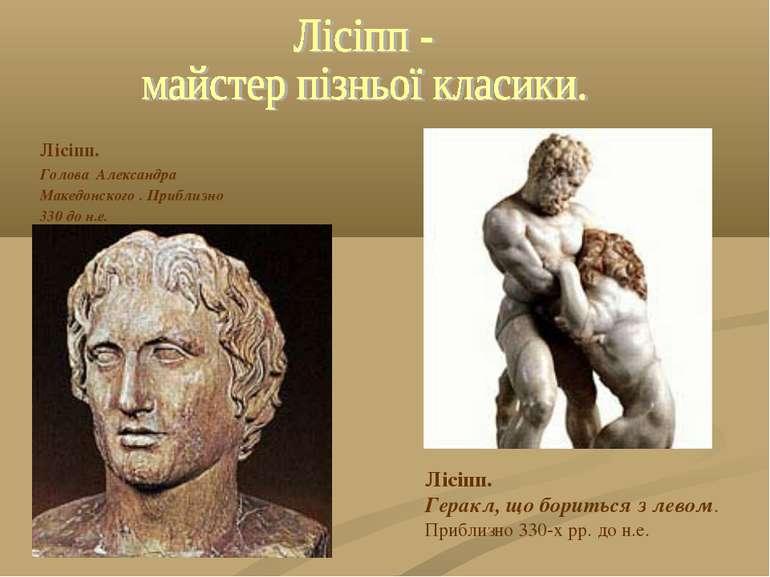 Лісіпп. Голова Александра Македонского . Приблизно 330 до н.е. Лісіпп. Геракл...