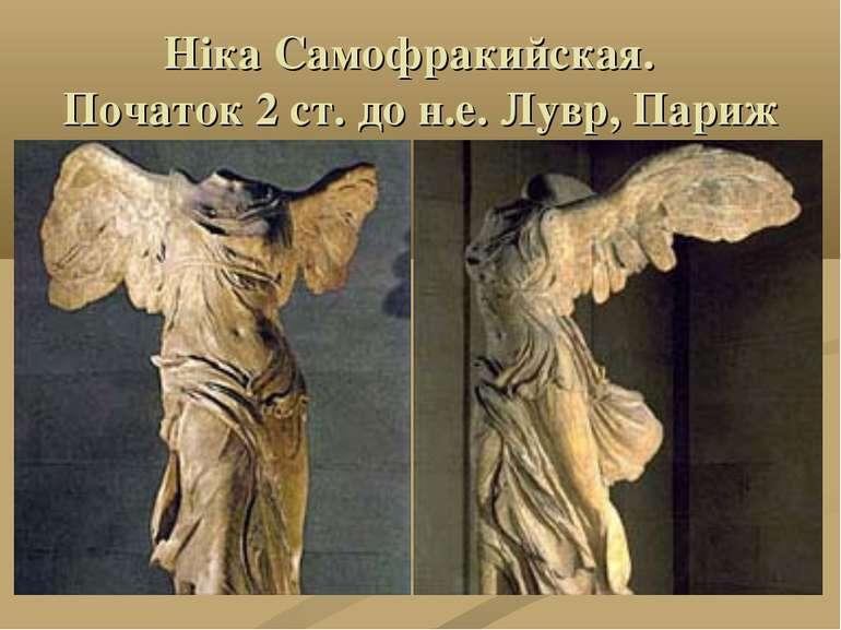 Ніка Самофракийская. Початок 2 ст. до н.е. Лувр, Париж