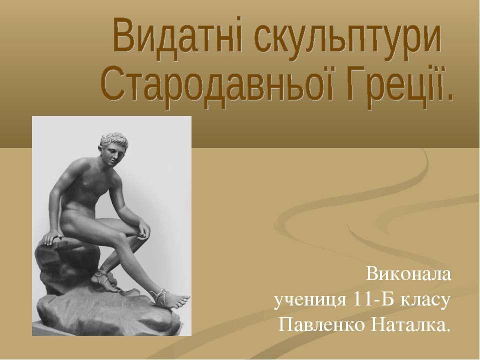 Виконала учениця 11-Б класу Павленко Наталка.