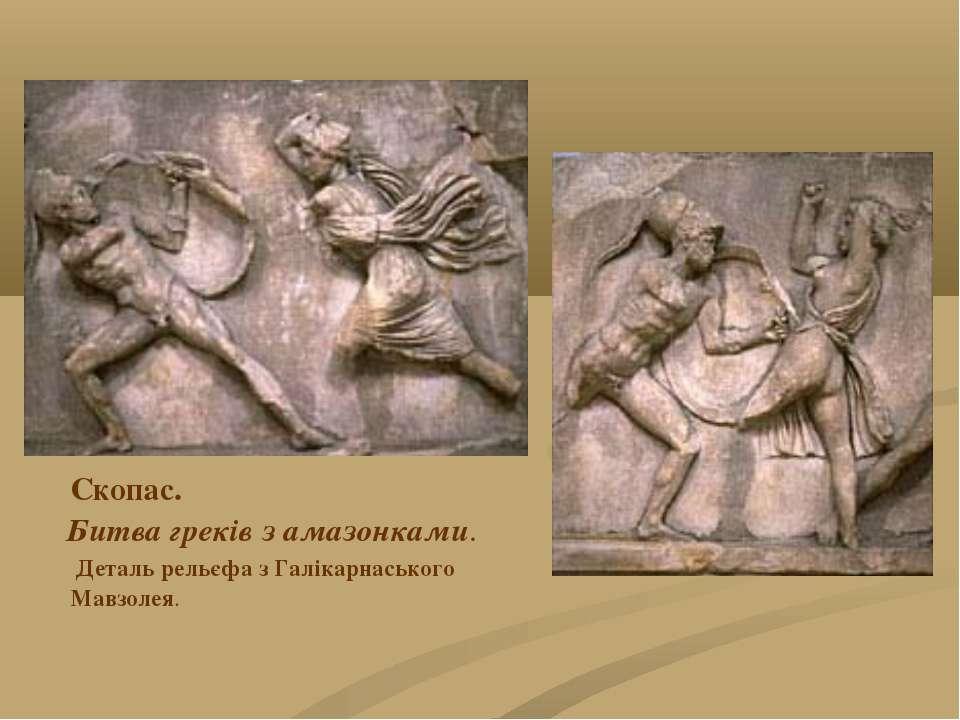 Скопас. Битва греків з амазонками. Деталь рельєфа з Галікарнаського Мавзолея.