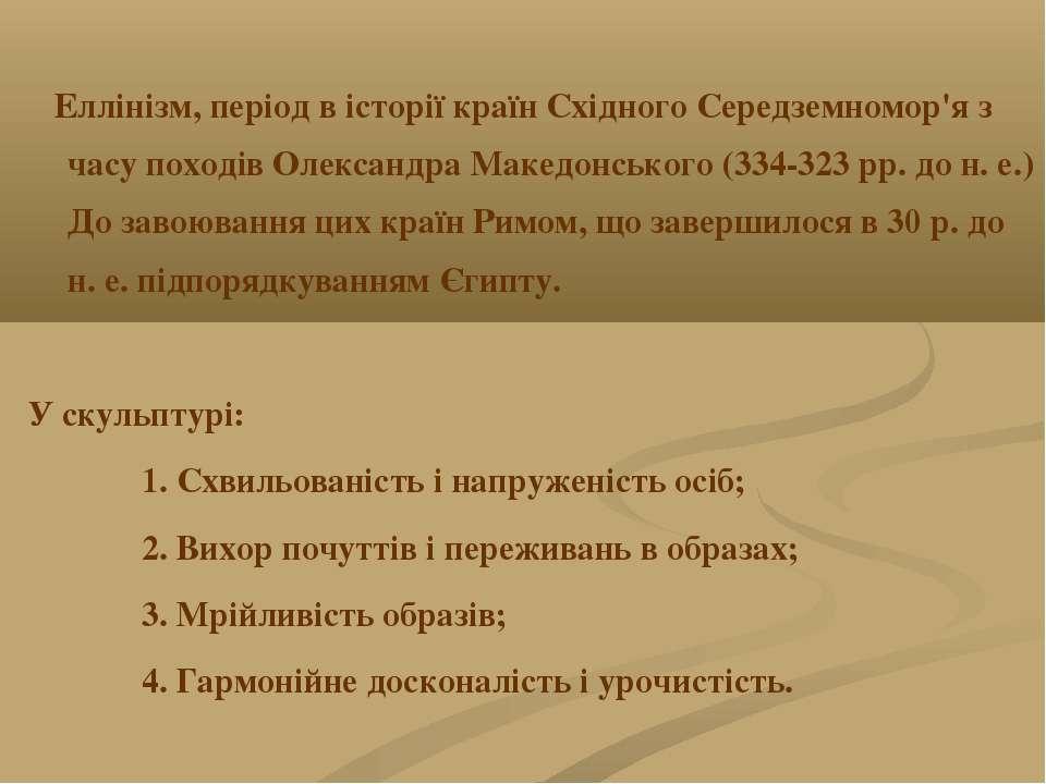 Еллінізм, період в історії країн Східного Середземномор'я з часу походів Олек...