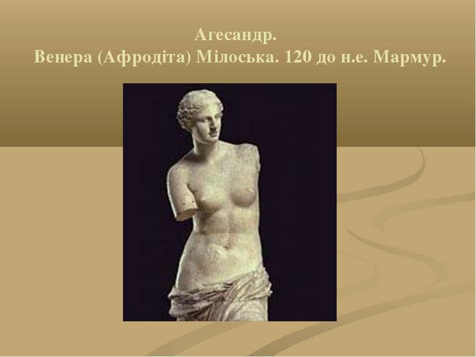Агесандр. Венера (Афродіта) Мілоська. 120 до н.е. Мармур.