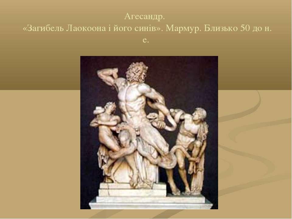 Агесандр. «Загибель Лаокоона і його синів». Мармур. Близько 50 до н. е.