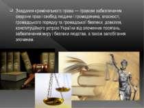 Завдання кримінального права — правове забезпечення охорони прав і свобод люд...