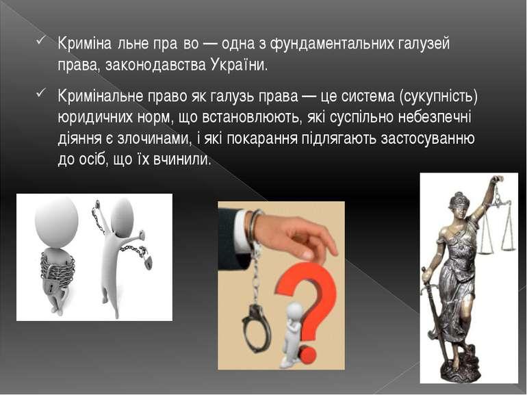 Криміна льне пра во — одна з фундаментальних галузей права, законодавства Укр...