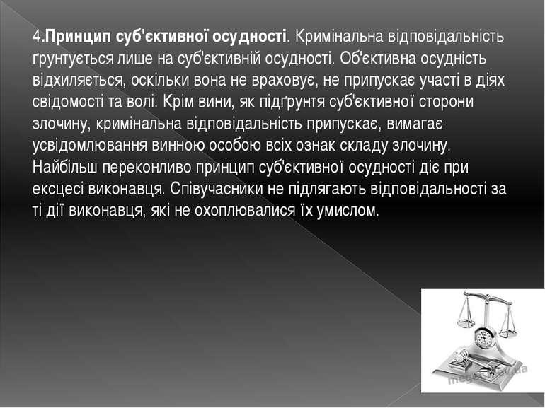 4.Принцип суб'єктивної осудності. Кримінальна відповідальність ґрунтується ли...