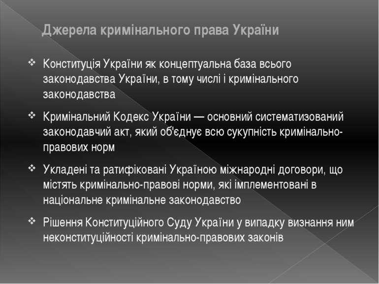 Джерела кримінального права України Конституція України як концептуальна база...