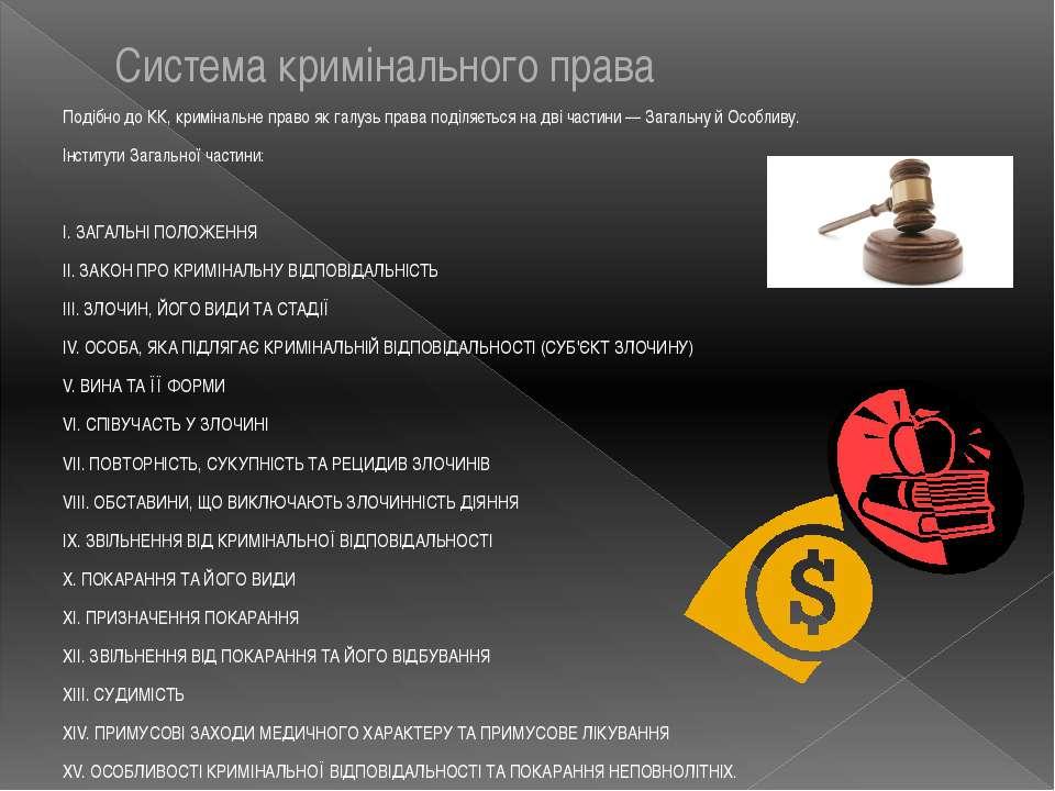 Система кримінального права Подібно до КК, кримінальне право як галузь права ...