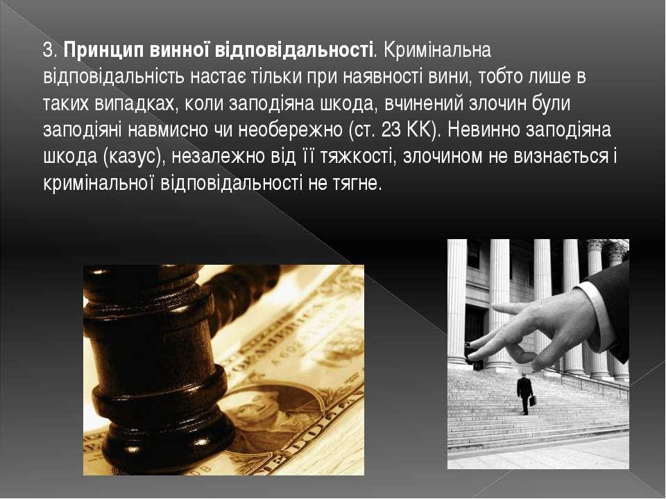 3. Принцип винної відповідальності. Кримінальна відповідальність настає тільк...