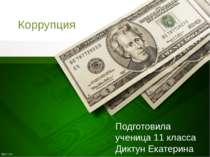 Подготовила ученица 11 класса Диктун Екатерина Коррупция