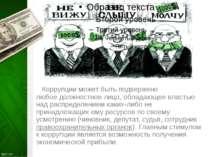 Коррупции может быть подвержено любоедолжностное лицо, обладающеевластью на...
