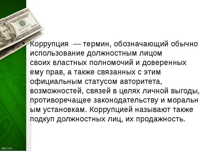 Коррупция— термин, обозначающий обычно использование должностным лицом свои...