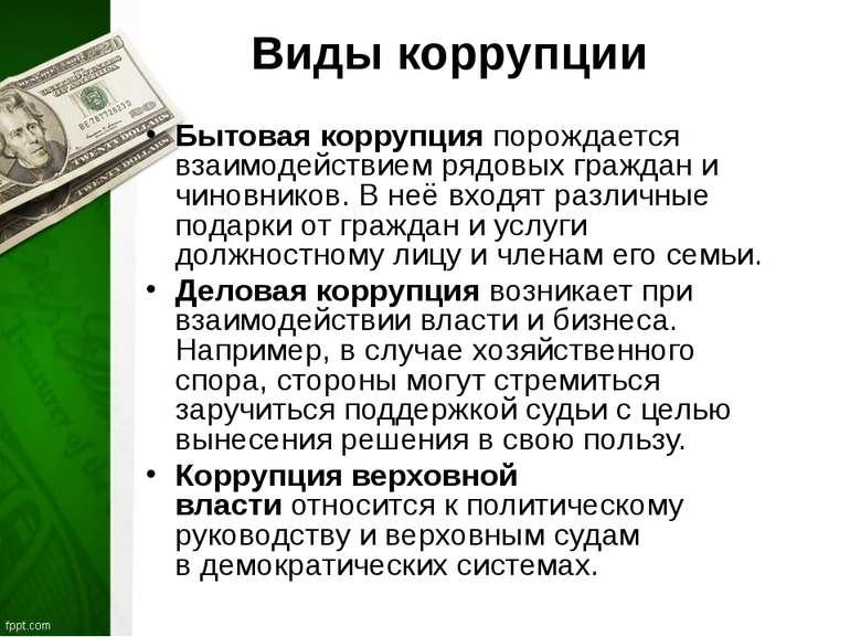 Виды коррупции Бытовая коррупцияпорождается взаимодействием рядовых граждан ...