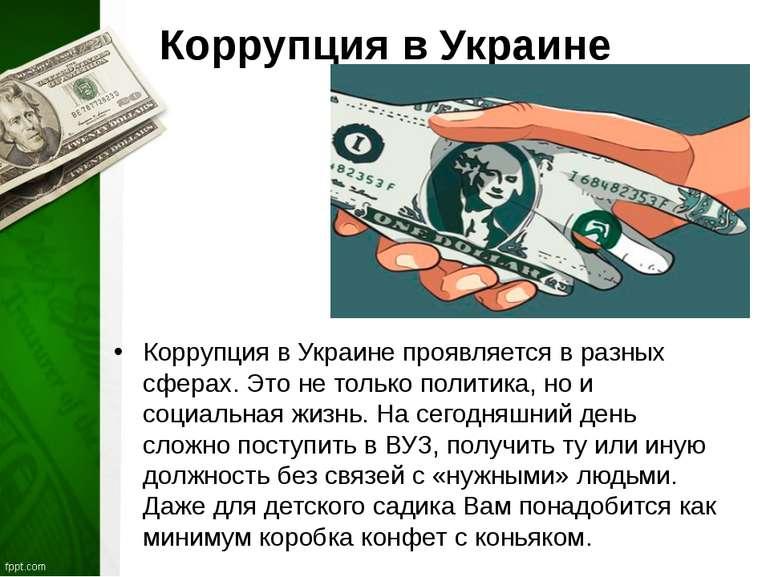 Коррупция в Украине Коррупция в Украине проявляется в разных сферах. Это не т...