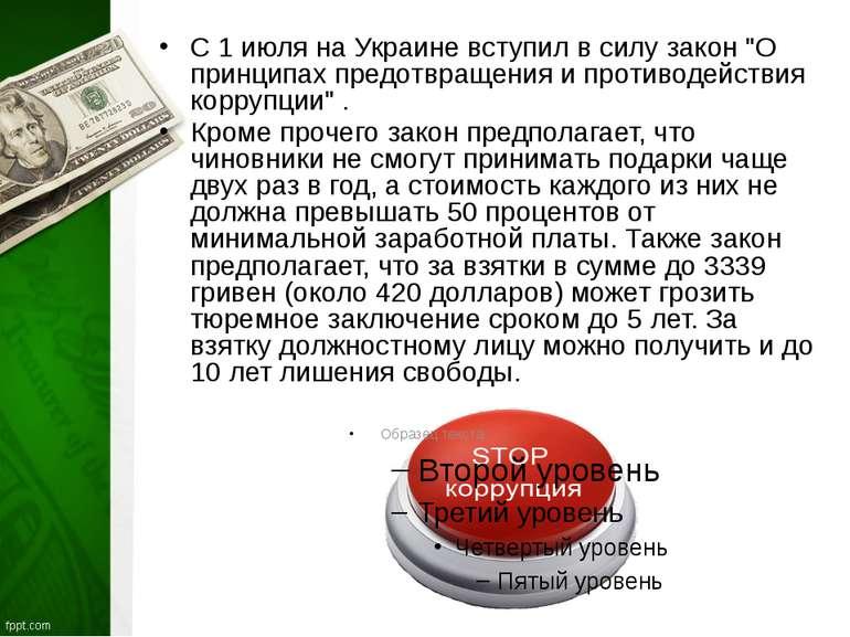 """С 1 июля на Украине вступил в силу закон """"О принципах предотвращения и против..."""