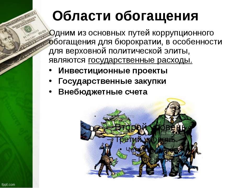 Области обогащения Одним из основных путей коррупционного обогащения для бюро...