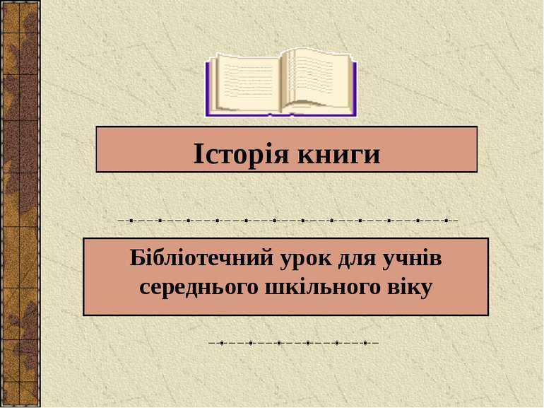 Історія книги Бібліотечний урок для учнів середнього шкільного віку
