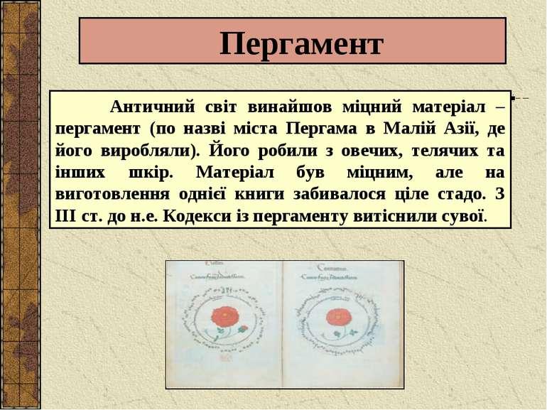 Пергамент Античний світ винайшов міцний матеріал – пергамент (по назві міста ...