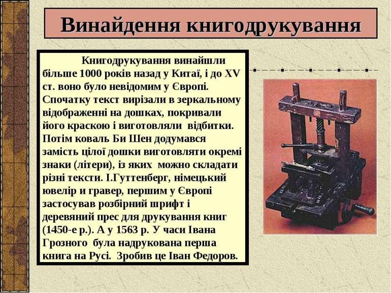 Винайдення книгодрукування Книгодрукування винайшли більше 1000 років назад у...