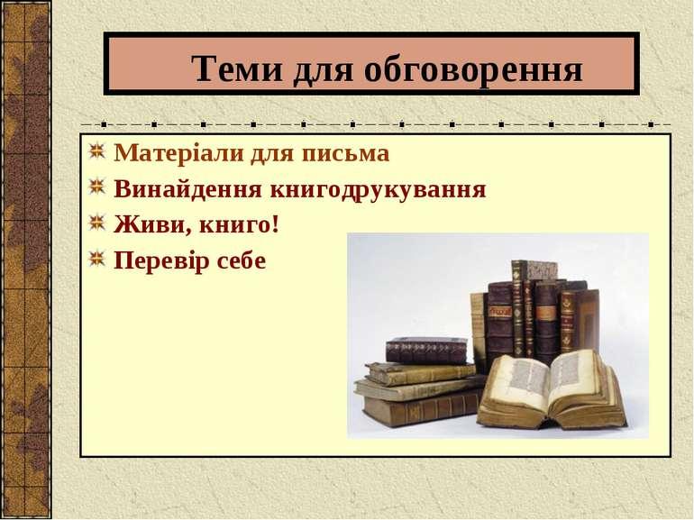 Теми для обговорення Матеріали для письма Винайдення книгодрукування Живи, кн...