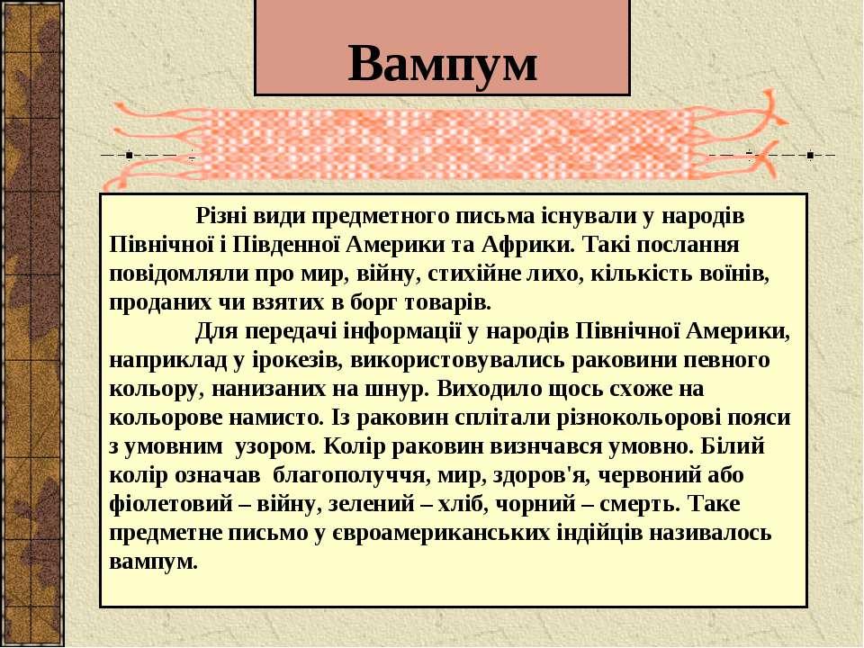 Вампум Різні види предметного письма існували у народів Північної і Південної...