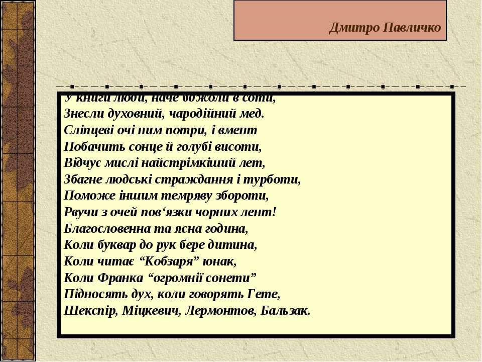 Дмитро Павличко У книги люди, наче бджоли в соти, Знесли духовний, чародійний...