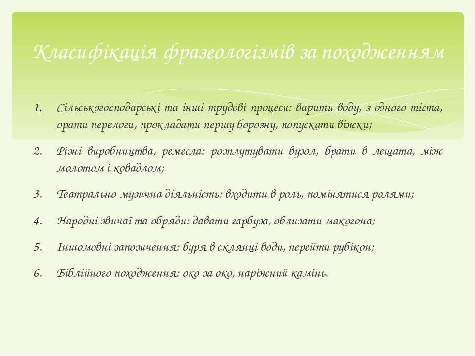 Сільськогосподарські та інші трудові процеси: варити воду, з одного тіста, ор...