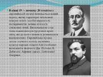 В кінці 19 — початку 20 століттяв європейській музиці починається новий пері...