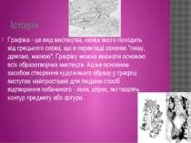 Історія Графіка - це вид мистецтва, назва якого походить від грецького слова,...