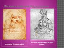 Малюнки майстрів Відродження  Автопортрет Леонардо да Вінчі Малюнок Мікеланд...