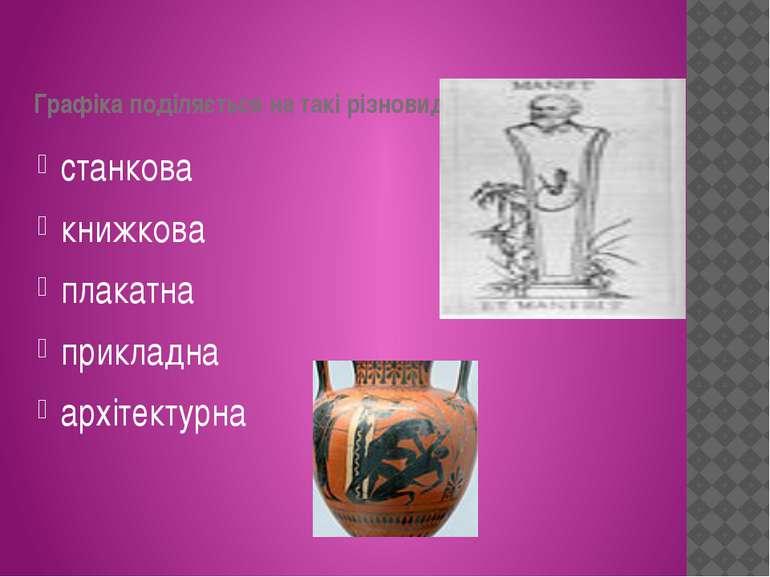 Графіка поділяється на такі різновиди: станкова книжкова плакатна прикладна а...