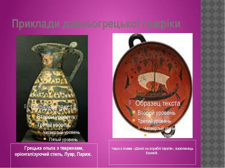 Приклади давньогрецької графіки Грецька ольпа з тваринами, орієнталізуючий ст...