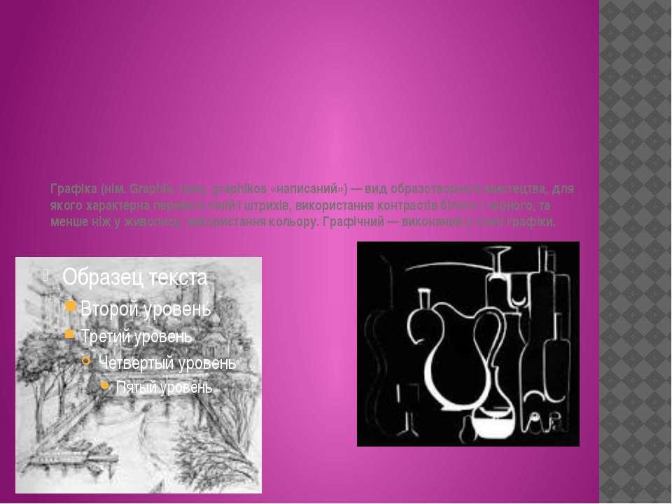 Графіка (нім. Graphik, грец. graphikos «написаний») — вид образотворчого мист...