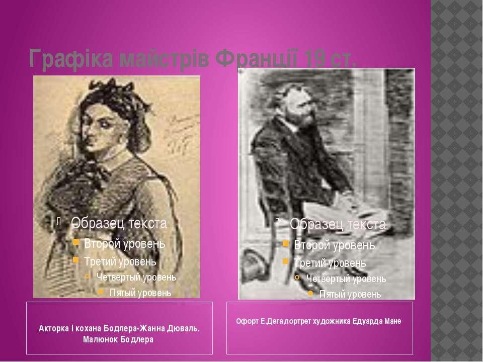Графіка майстрів Франції 19 ст. Акторка і кохана Бодлера-Жанна Дюваль. Малюно...