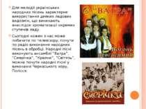 Для мелодії українських народних пісень характерне використання деяких ладови...