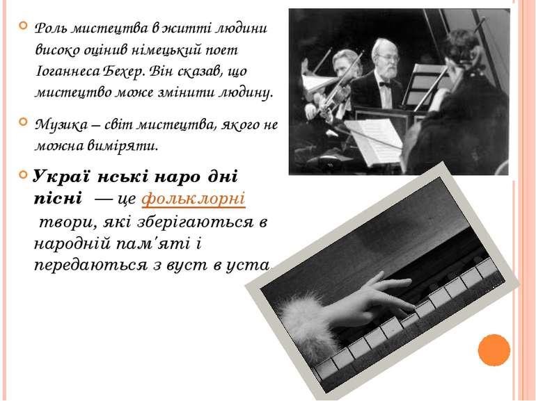 Роль мистецтва в житті людини високо оцінив німецький поет Іоганнеса Бехер. В...