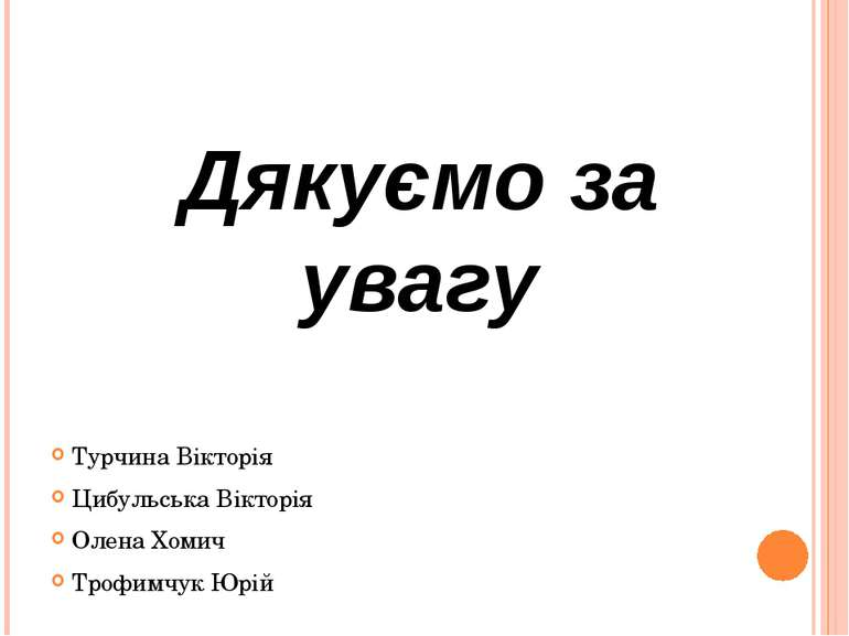 Дякуємо за увагу Турчина Вікторія Цибульська Вікторія Олена Хомич Трофимчук Юрій