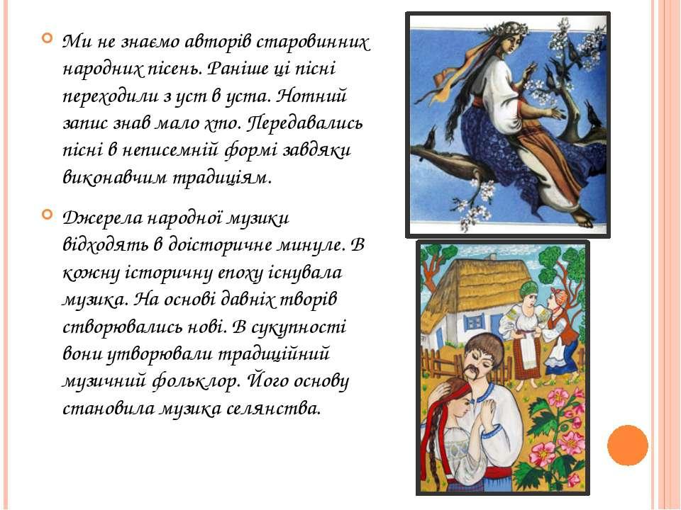 Ми не знаємо авторів старовинних народних пісень. Раніше ці пісні переходили ...