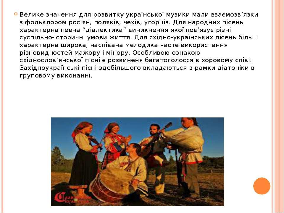Велике значення для розвитку української музики мали взаємозв'язки з фольклор...