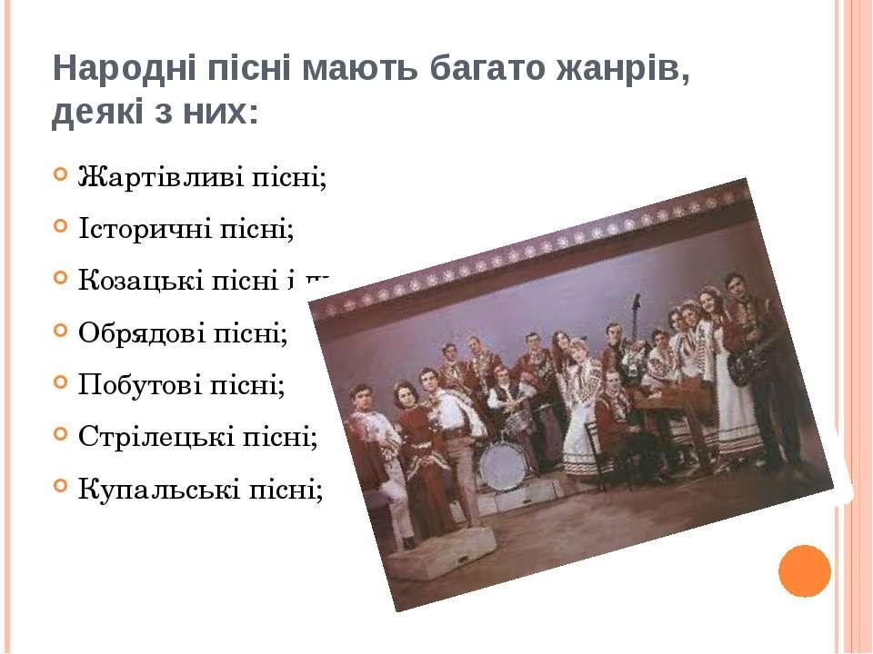 Народні пісні мають багато жанрів, деякі з них: Жартівливі пісні; Історичні п...