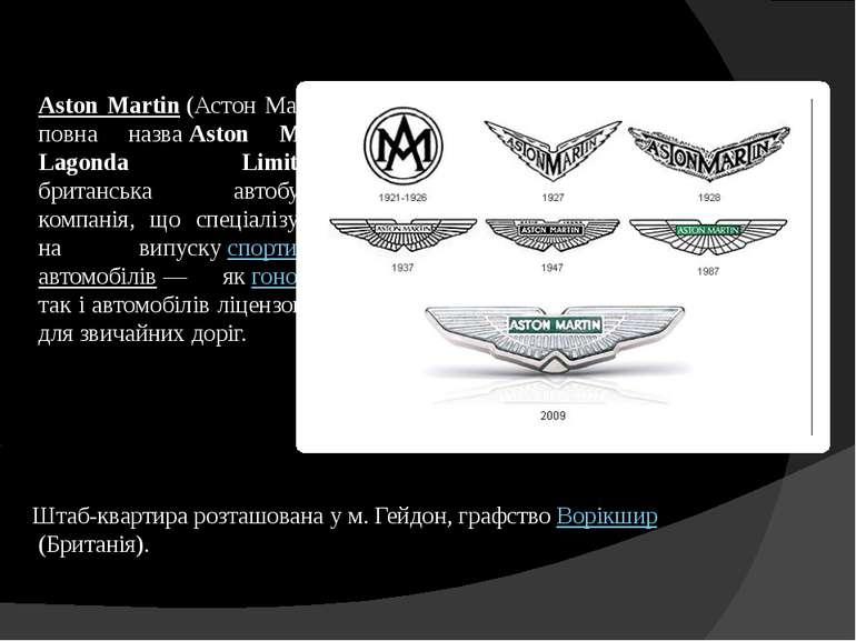 Aston Martin(Астон Мартін), повна назваAston Martin Lagonda Limited— брита...